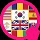 국기퀴즈 Premium (app)