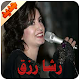 Download رشا رزق For PC Windows and Mac