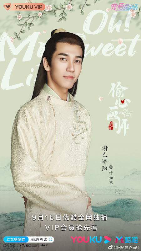 Oh! My Sweet Liar! China Web Drama