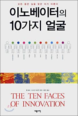 이노베이터의 10가지 얼굴