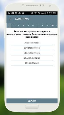 ЕНТ Биология - screenshot