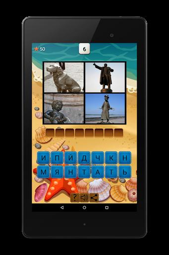 【免費益智App】4 фото 1 слово на русском-APP點子