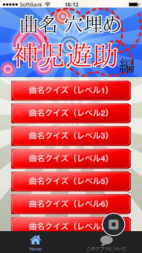 娛樂必備免費app推薦|曲名穴埋めクイズ・遊助(上地雄輔)編線上免付費app下載|3C達人阿輝的APP