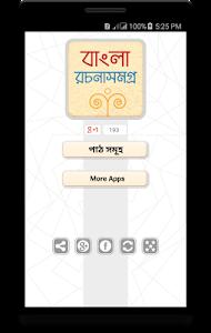 বাংলা রচনা সমগ্র screenshot 0