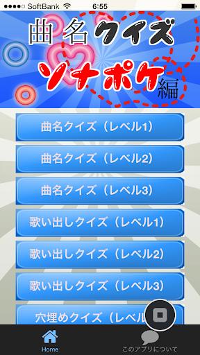 曲名クイズ・ソナポケ編 ~歌詞の歌い出しが学べる無料アプリ~