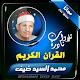 Download محمد السيد ضيف قران كريم For PC Windows and Mac
