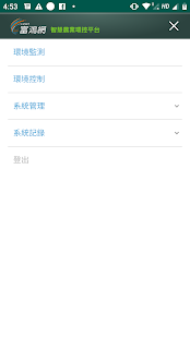 App 富鴻網Smart Farm APK for Windows Phone