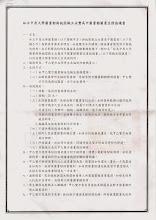 相片:與中原大學圖書館合作協議書