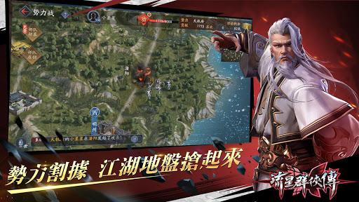 流星群俠傳:夜訪沐王府 screenshot 1