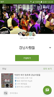 팀플 - TEAMPL- screenshot thumbnail