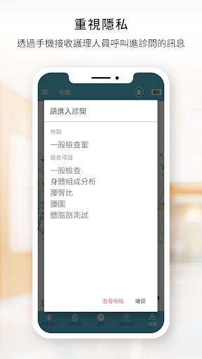 智慧健診 screenshot 4