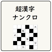 【頭が良くなる】超漢字ナンクロ【脳トレに最適なパズルゲーム】