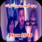 فيصل المنيون Faycal Mignon 2018 APK