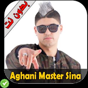 ماستر سينا - Master Sina for PC