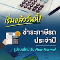 ชำระภาษีรถออนไลน์ DLT Vehicle Tax แนะนำวิธีใช้งาน icon
