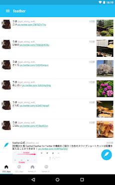 feather - 軽快なTwitterアプリのおすすめ画像5