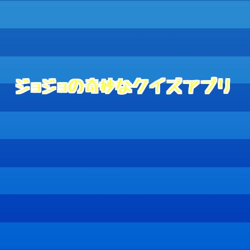 ジョジョの奇妙なクイズアプリ 漫畫 LOGO-玩APPs