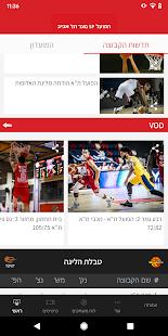 Download הפועל תל אביב For PC Windows and Mac apk screenshot 2