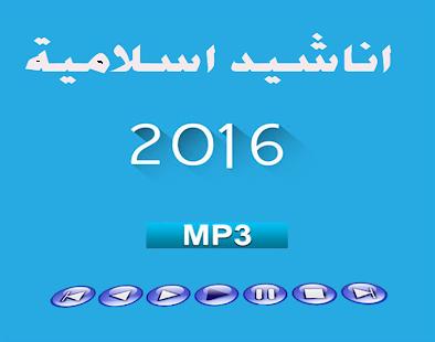 ... أمداح و أناشيد إسلامية مغربية apk تصوير الشاشة ...