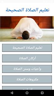 تعليم الصلاة الصحيحة - náhled