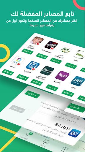 حصر-تابع الآلاف من المصادر مثل نبض والعربية وسبق.. screenshot 1