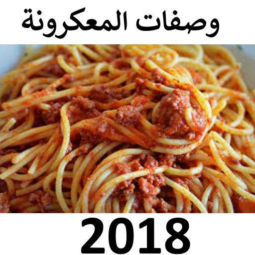 طرق تحضير المعكرونة 2018