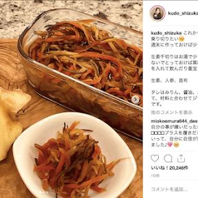 工藤静香、家庭的なおかず料理に驚きの声が続々「家庭的で尊敬する」「我が家でも参考に」