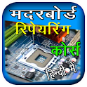Motherboard Repairing Course icon