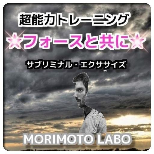 超能力トレーニング★フォースと共に★