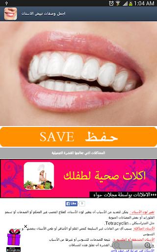 اجمل وصفات تبيض الاسنان