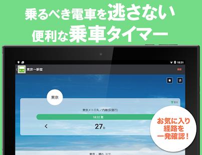 乗換案内 無料で使える鉄道・バスルート検索・運行情報・時刻表- screenshot thumbnail
