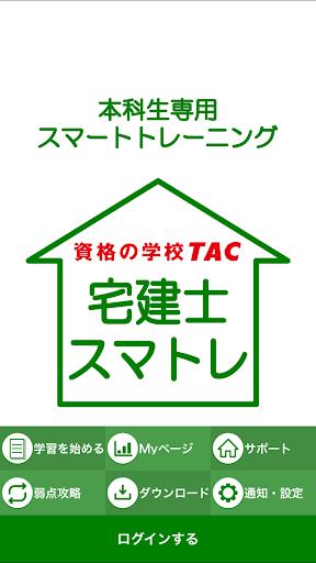 TACu5b85u5efau58ebu672cu79d1u751fu5c02u7528u30b9u30deu30fcu30c8u30c8u30ecu30fcu30cbu30f3u30b0 1.0.0 Windows u7528 1