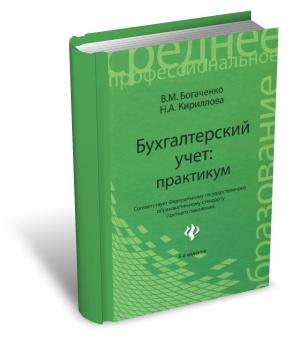 «Бухгалтерский учет. Практикум» (В. М. Богаченко, Н. В. Кириллова)