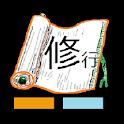 修行2 介護福祉士への道2020(こころとからだ編) icon