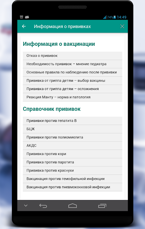 Календарь прививок- screenshot