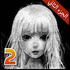 لعبة مريم - الجزء الثاني icon