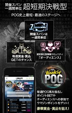 無料の競馬情報・競馬予想アプリ*UMAJIN.netのおすすめ画像3