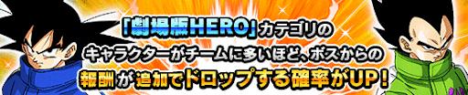 劇場版HERO