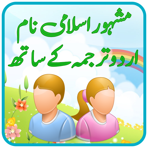 Islamic Names with Urdu Meaning - Pakistani Names (app)