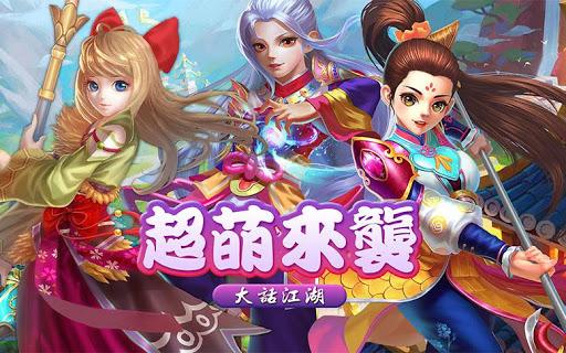 大話江湖-3D熱血手游  captures d'écran 1