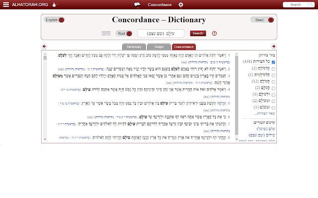 Search ALHATORAH Concordance