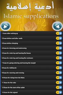 Hisn Al Muslim Duaa HD MP3 screenshot