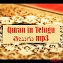 Quran in Telugu తెలుగు Audio