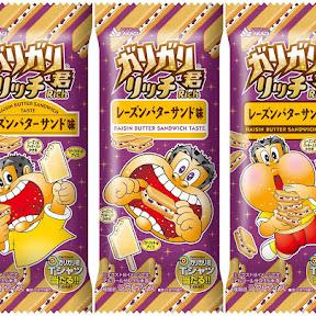 【氷菓グルメ】ガリガリ君リッチレーズンバターサンド味が激しくウマそうなんだが実際はどうだ!