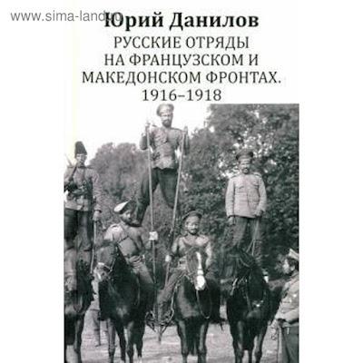Русские отряды на Французском и Македонском фронтах. 1916-1918 гг
