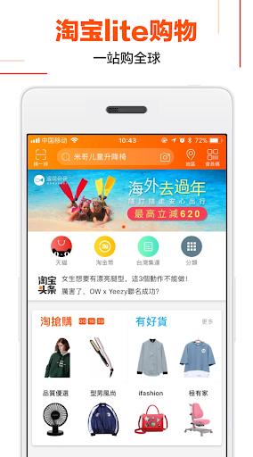 淘寶Lite – 官方專為國際及港澳台用戶打造 screenshot 1