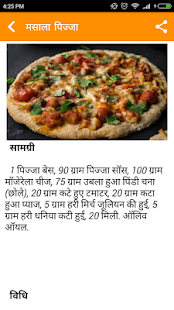 Microwave Oven Recipes In Hindi Screenshot Thumbnail