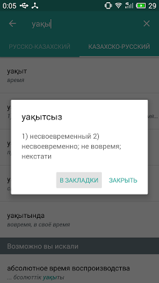 Русско - Казахский словарь - screenshot