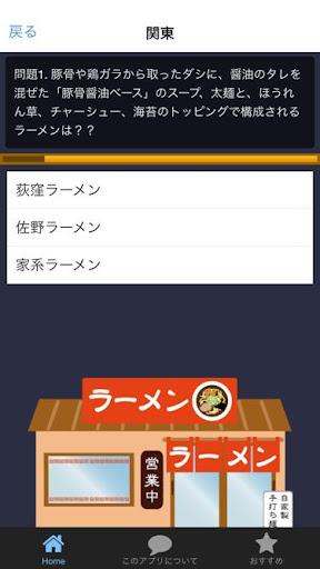 玩娛樂App|知ってます?ご当地ラーメン-全国のご当地ラーメンクイズアプリ免費|APP試玩