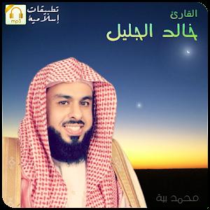 تحميل القرآن الكريم mp3 خالد الجليل